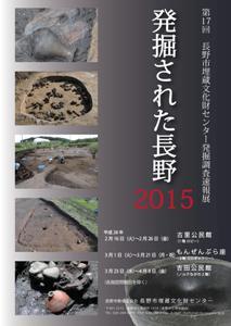 第17回長野市埋蔵文化財センター発掘調査速報展ポスター