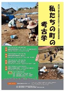 第21回長野市埋蔵文化財センター速報展「私たちの町の考古学」のチラシ画像です。