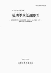徳間本堂原遺跡(2)