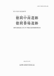 徳間中南遺跡・徳間番場遺跡