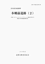 長野市の埋蔵文化財第150集の表紙の画像