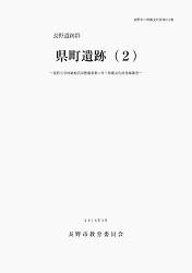 長野市の埋蔵文化財第151集の表紙の画像