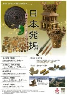 特別展「発掘された日本列島2014日本発掘」